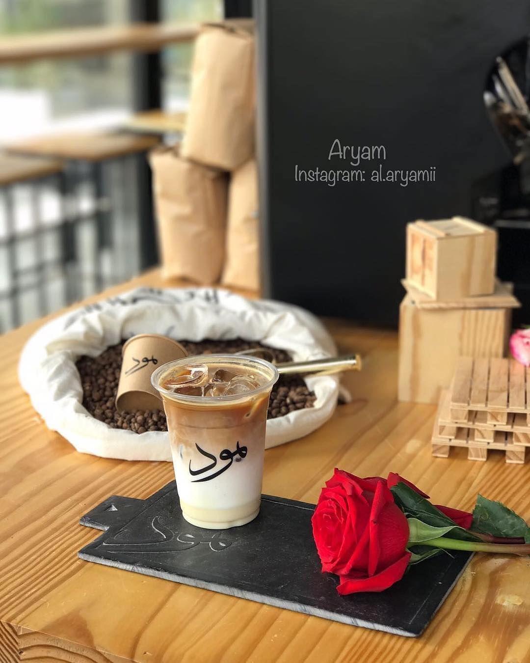 يبقى طيفك لاحضر يشبه العيد ويبقى وطن عمري ويبقى سنينه ㅤ ㅤ ㅤ By Al Aryamii ㅤ Chosen By Rawasi ㅤ التقييم مـن 5 ㅤㅤㅤㅤ تـاقـزات Tableware Coffee Glassware
