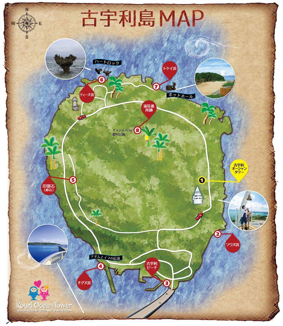 「古宇利島 マップ」の画像検索結果