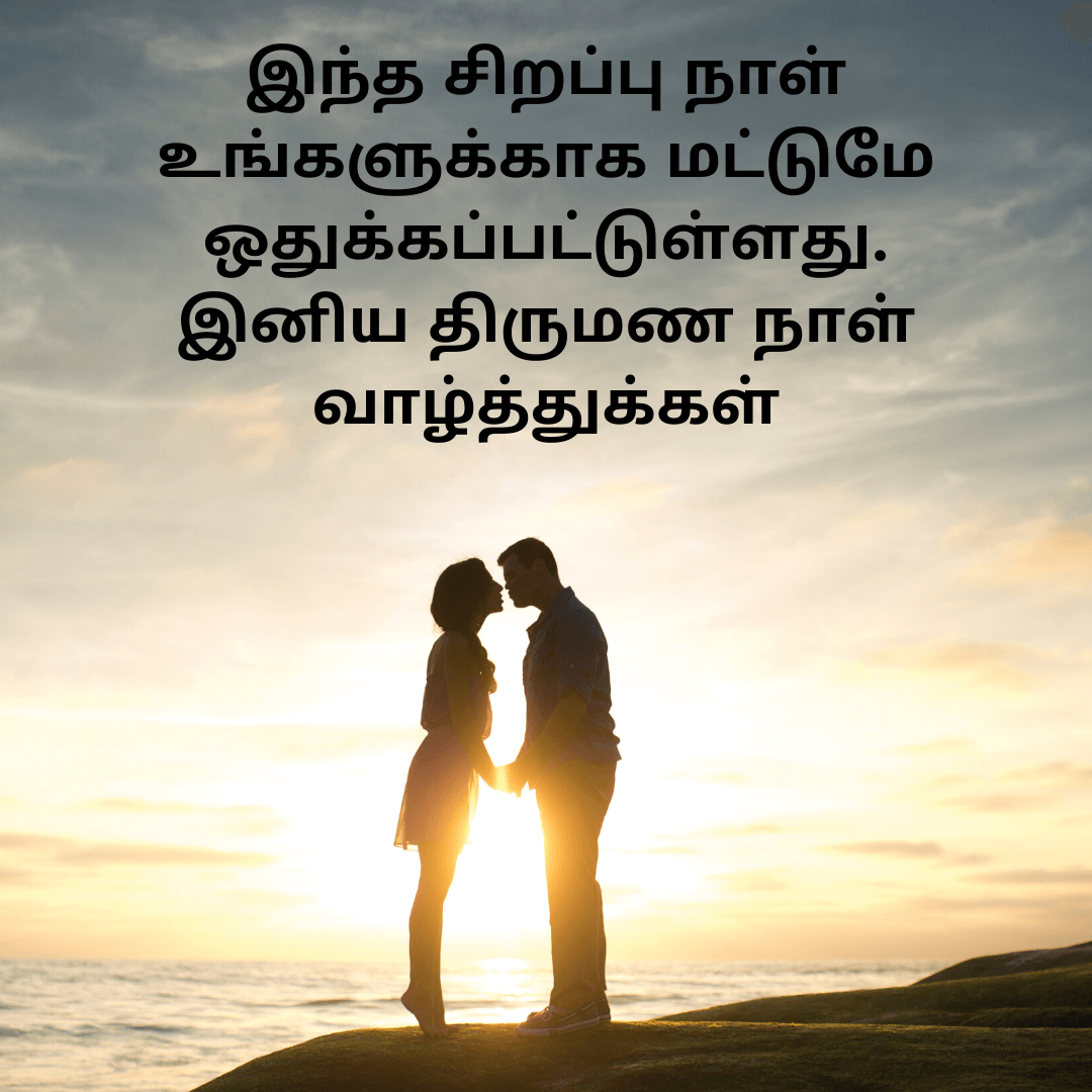 Wedding Anniversary Wishes Tamil & Images in 2020