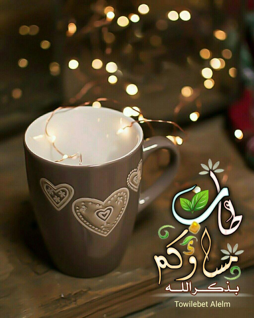 همسة المساء من السعادة أن تملك شخصا يجعلك تغفو مبتسم وتفيق مبتسم وما بين الإبتسامة الأولى والثانية ر Good Morning Arabic Cool Words Glassware