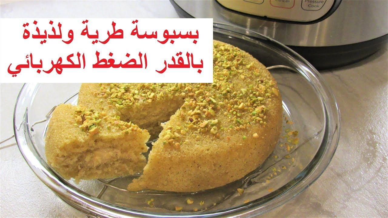 بسبوسة طرية ولذيذة بالقدر الضغط الكهربائي Recipe361cff International Recipes Food Middle Eastern