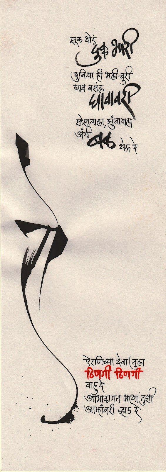 Calligraphy10.02.2012 (With images) Hindi calligraphy