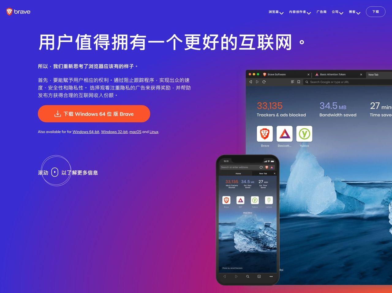 跨平台 Brave 瀏覽器免費下載!兼具速度與隱私相容 Chrome 擴充功能 in 2020 Samsung
