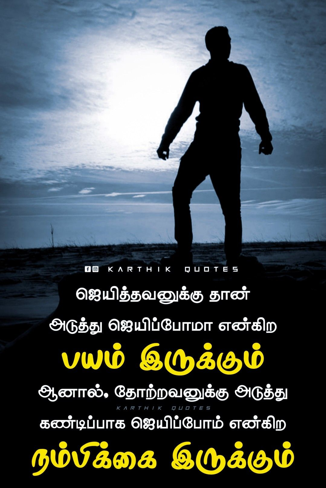 Pin by Tiger Dare on Quotes Tamil Love quotes for him