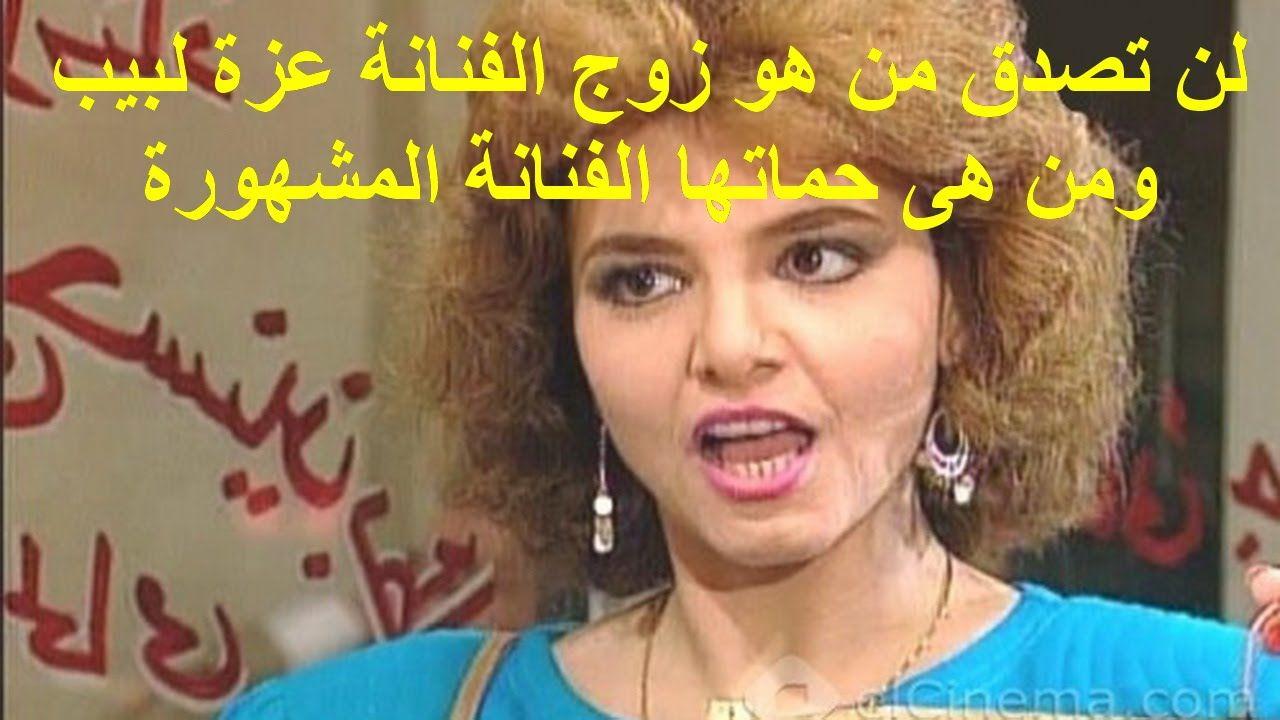 لن تصدق من هو زوج الفنانة عزة لبيب ومن هى حماتها الفنانة المشهورة Women Stars