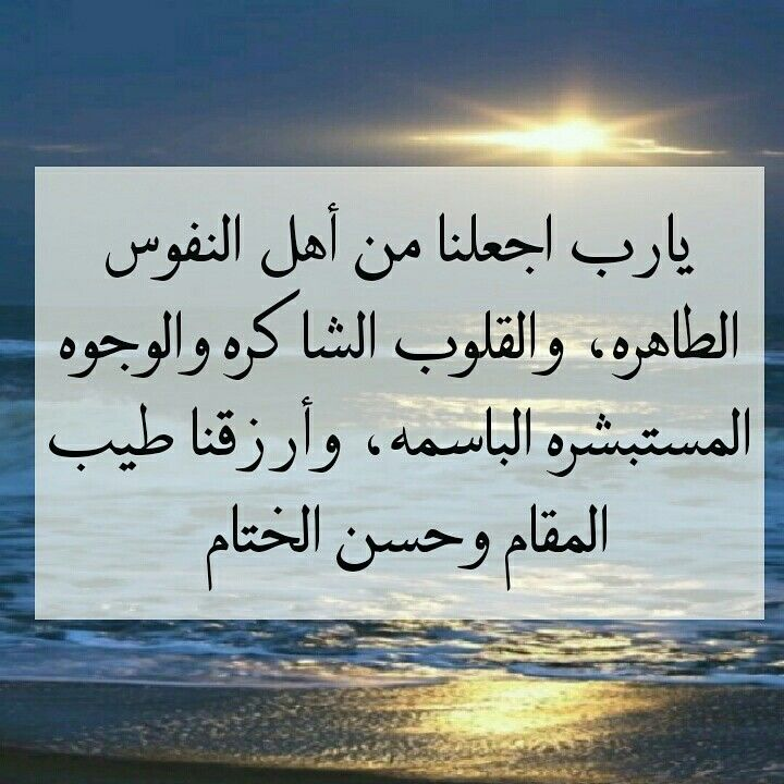Pin By Manal On آمين يارب دعاء ادعيه لا اله إلا الله سبحان الله مسلمه سنيه سلفيه ولله الحمد My Love Arabic Arabic Calligraphy