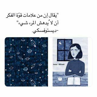 ديستوفسكي Arabic Quotes Words Quotes Quotes For Book Lovers