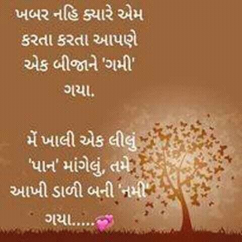 Gujarati Shayri Quotes Happy Marriage Dil Se Poem Dairy Philosophy Poems Poetry