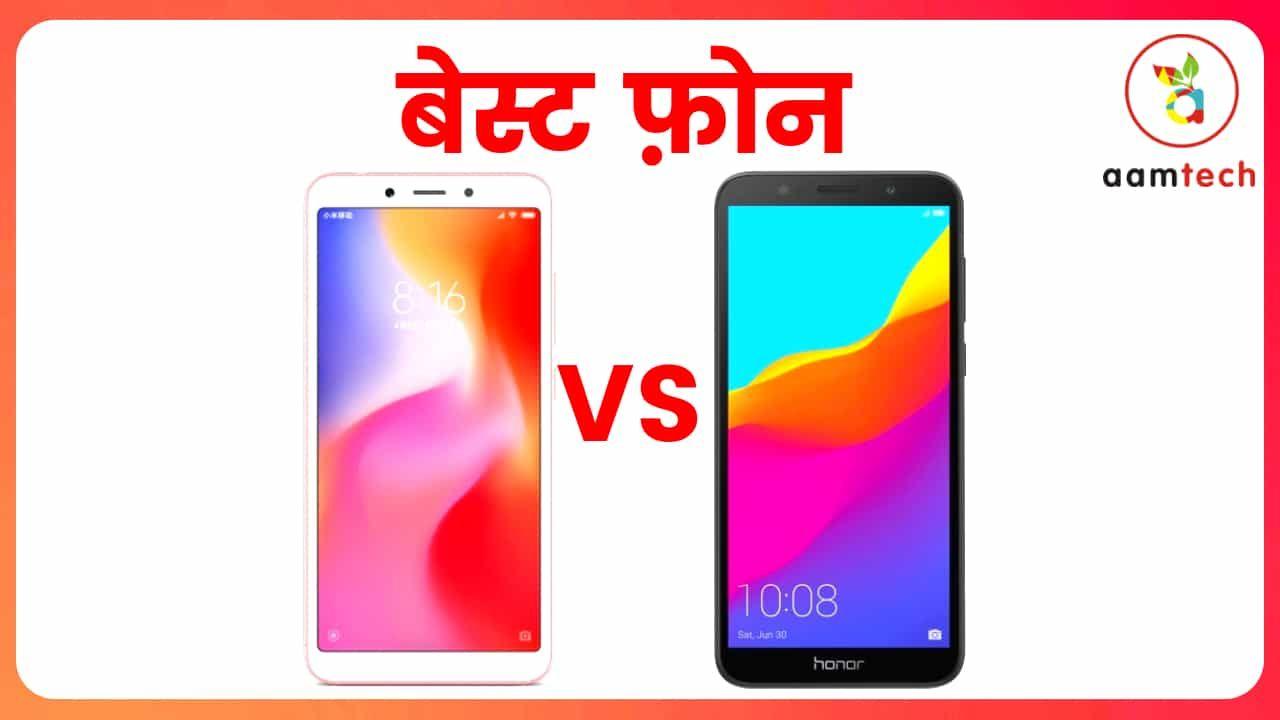 Honor 7C vs Redmi 6, जानिये किसकी होगी जीत?  #aamTECH #honor7c #redmi6 #Redmi #Honor #RedmiIndia #HonorIndia #NewPhone #Phone #HonorPhone #ShotonHonor #ShotOnRedmi #IndianPhotography Honor Smartphone Mi India