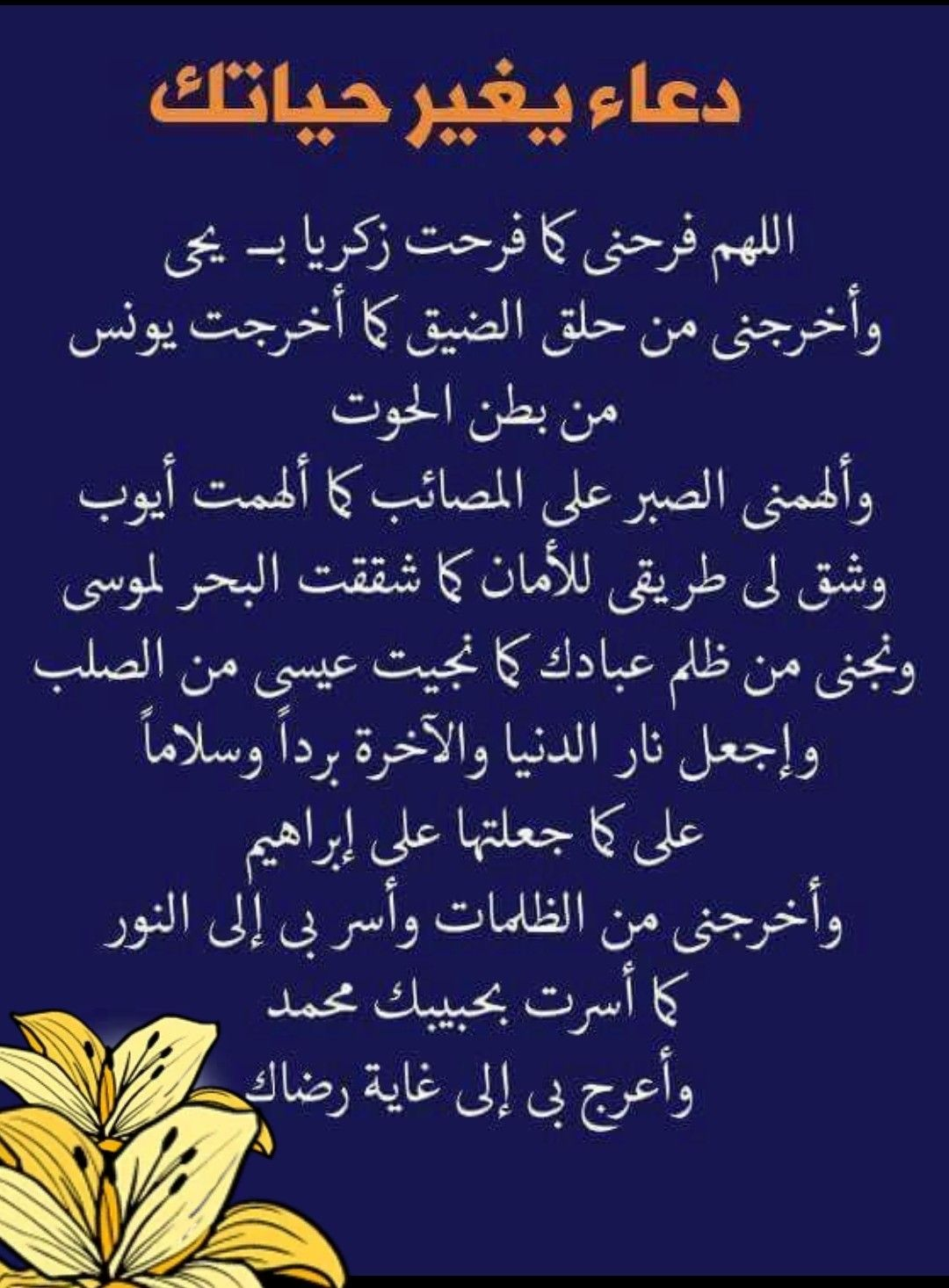 Pin By Amna Issawi On ادعية Quotes Islam Quran Quran