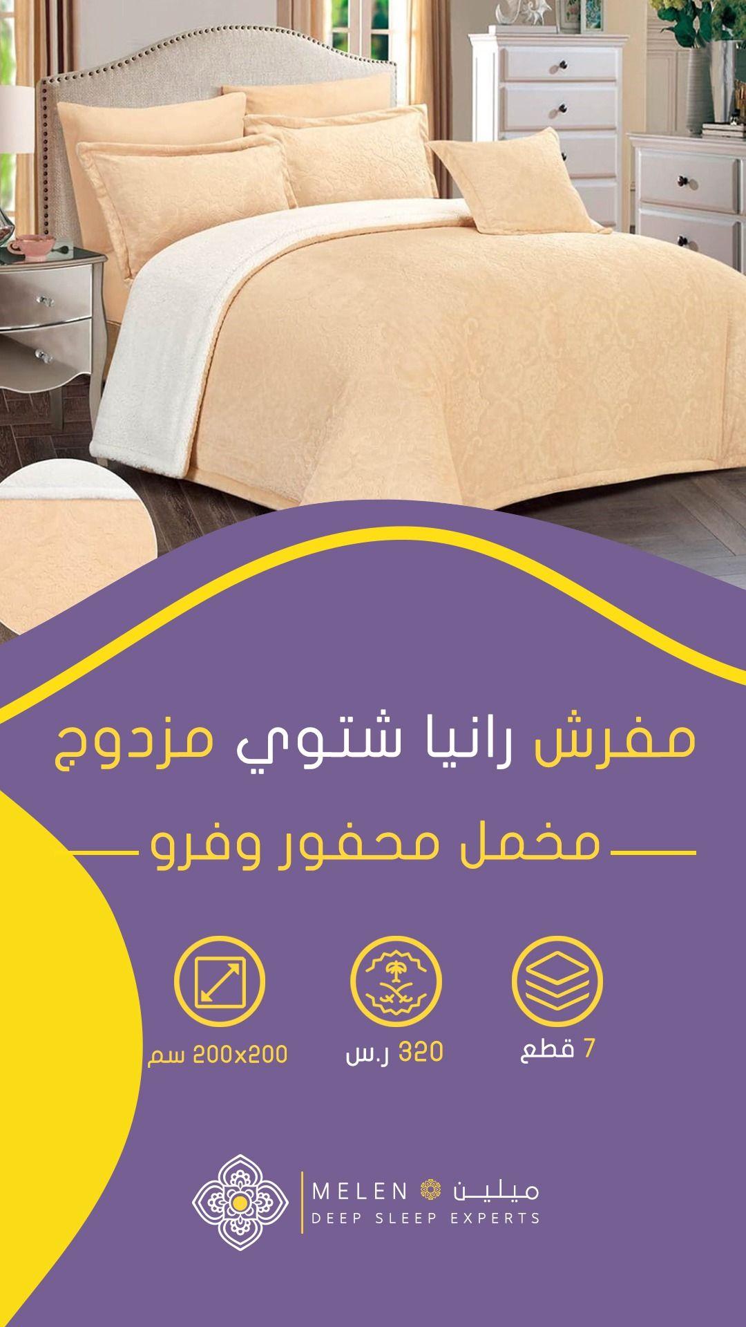 مفارش شتوي مزدوج مفارش ميلين Bed Blanket Home Decor