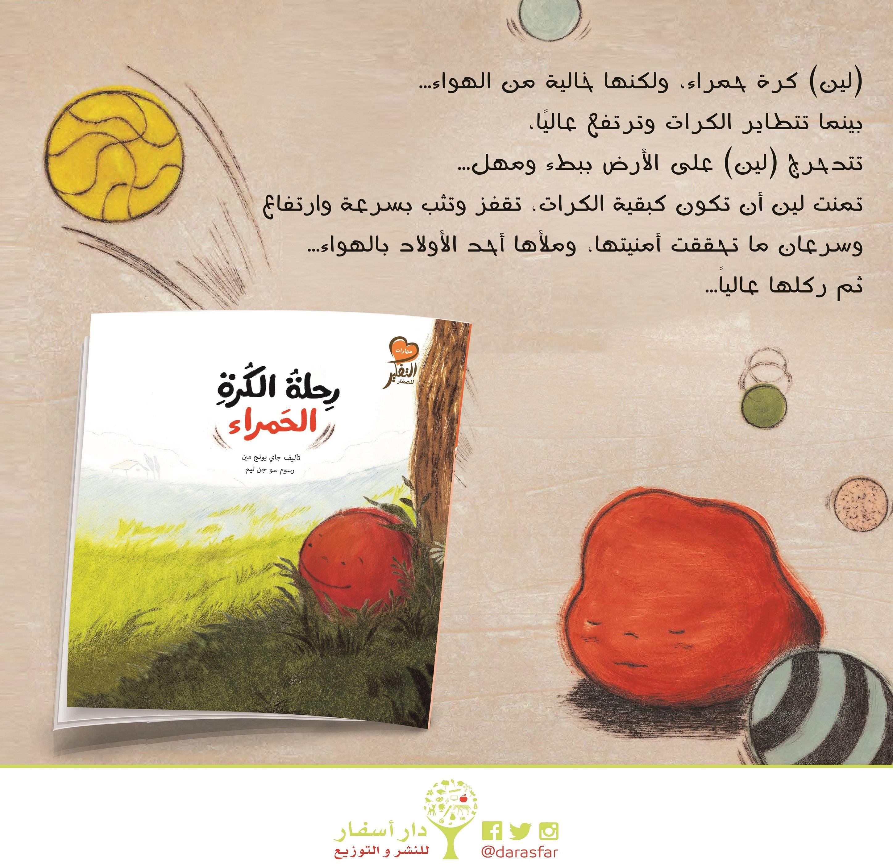 قصة مصورة للأطفال رحلة الكرة الحمراء Book Cover Books Abs