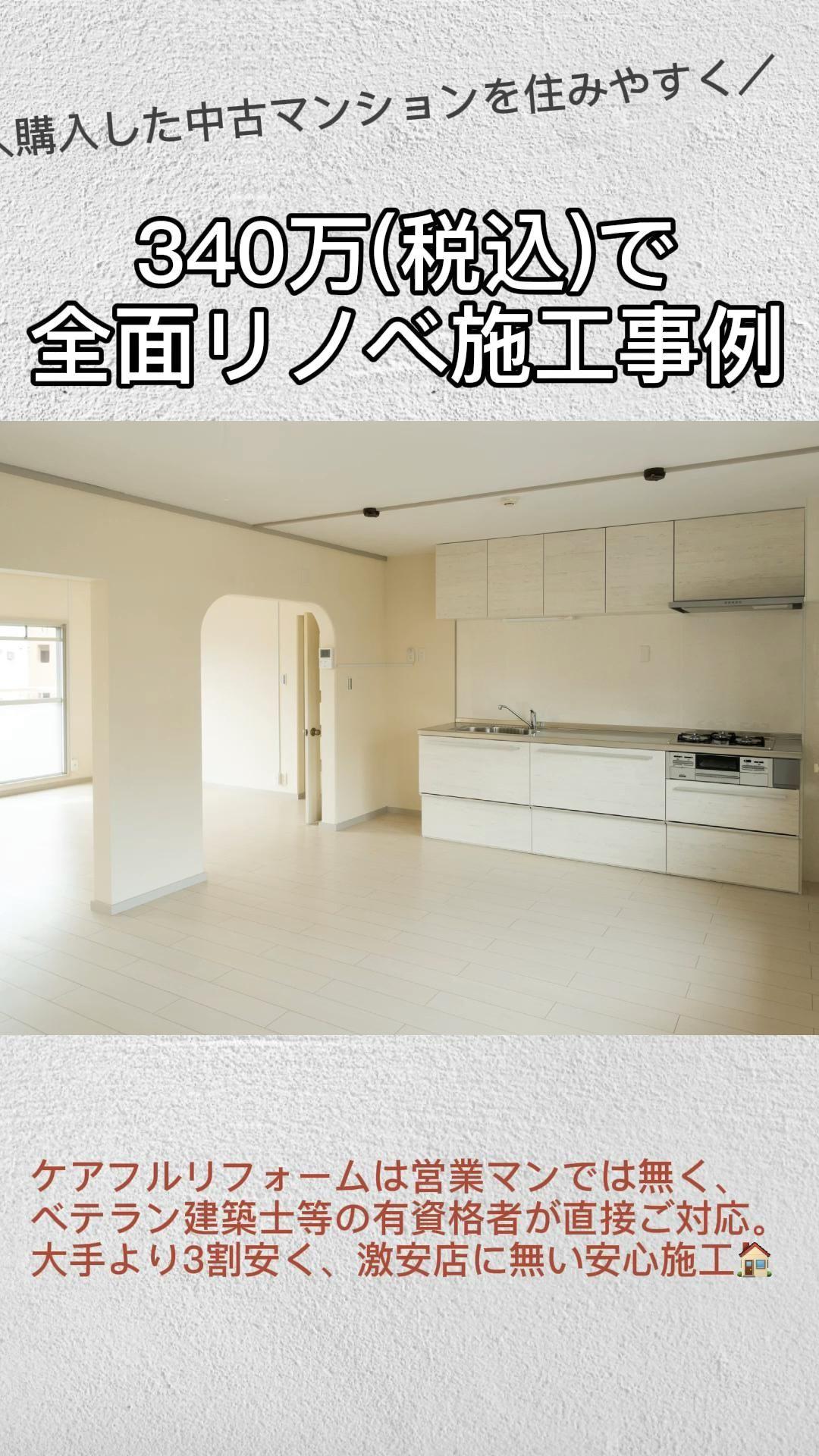 千葉で中古マンションを買って340万円でフルリノベーションした事例!不動産屋や大手より3〜5割安くて、安心なリフォーム!