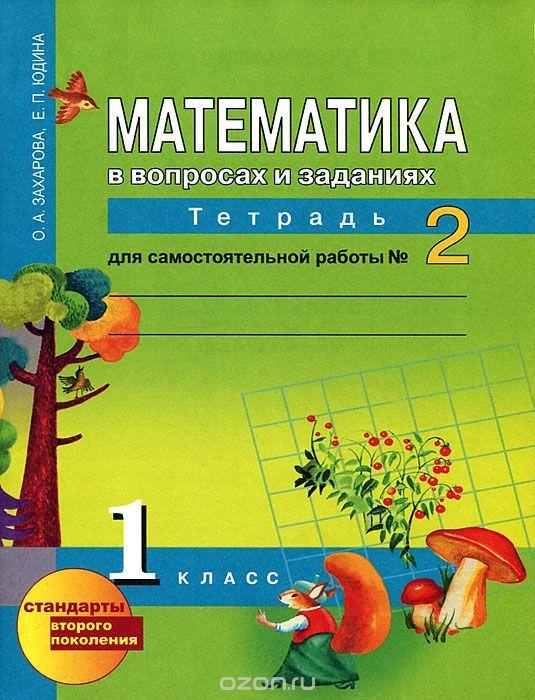 Фгос по математике 2 класс решебник а.л.чекин