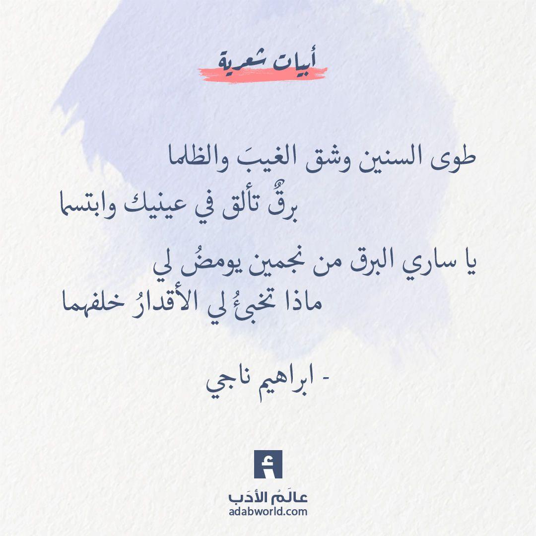 عينان لابراهيم ناجي عالم الأدب Arabic Poetry Arabic Words Words