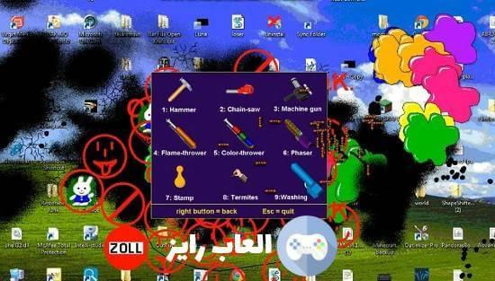 تحميل لعبة تخريب الشاشة Desktop Destroyer لعبة تكسير الشاشة من ميديا فاير العاب رايز Flamethrower Quites Stamp