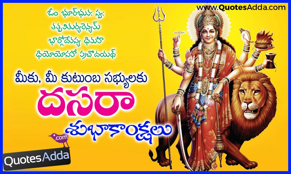 Top telugu 2015 vijayadasami dasara images quotes greetings images top telugu 2015 vijayadasami dasara images quotes greetings m4hsunfo
