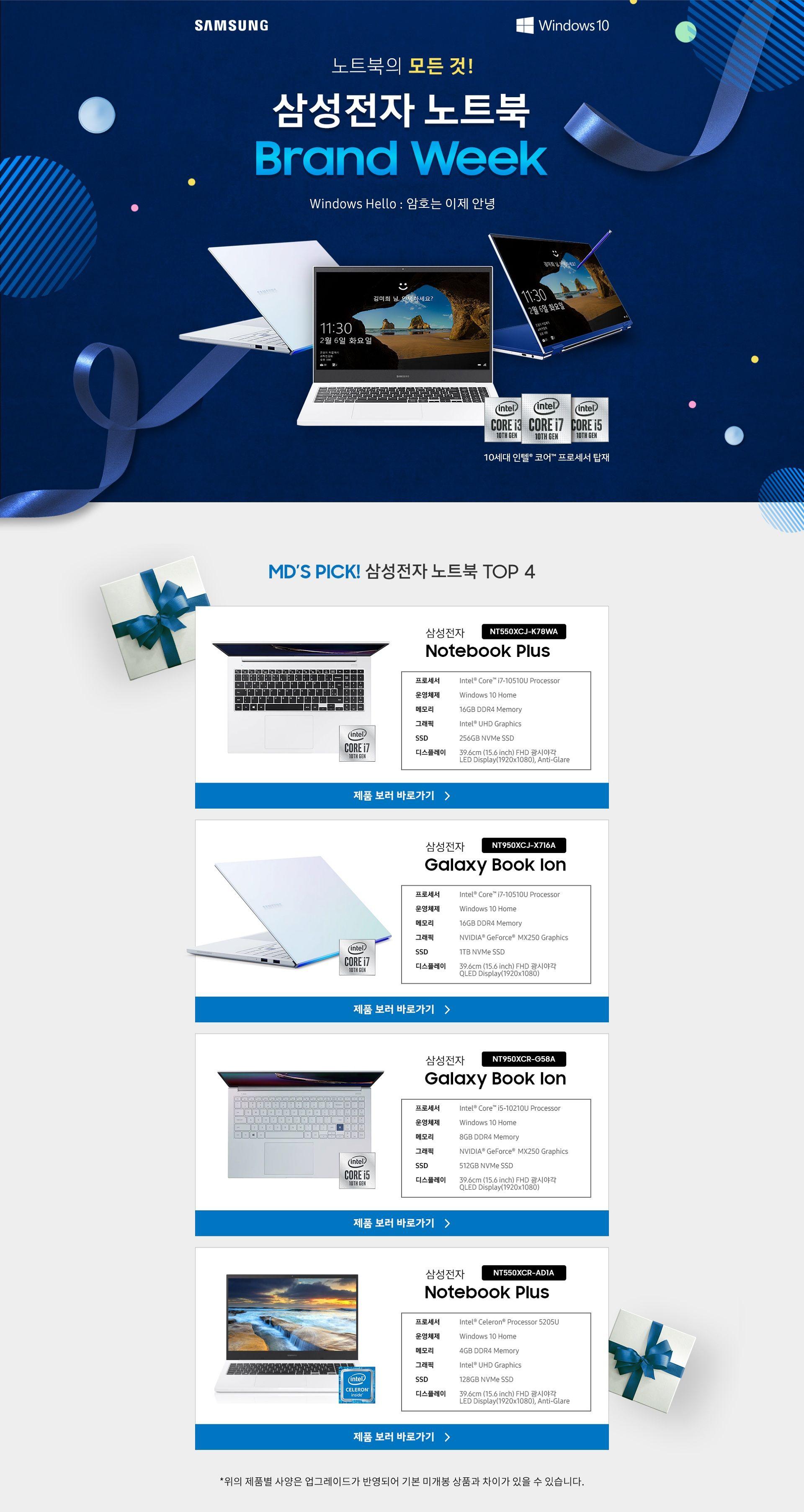 삼성전자 노트북 브랜드위크! 최대 7% 카드 즉시할인