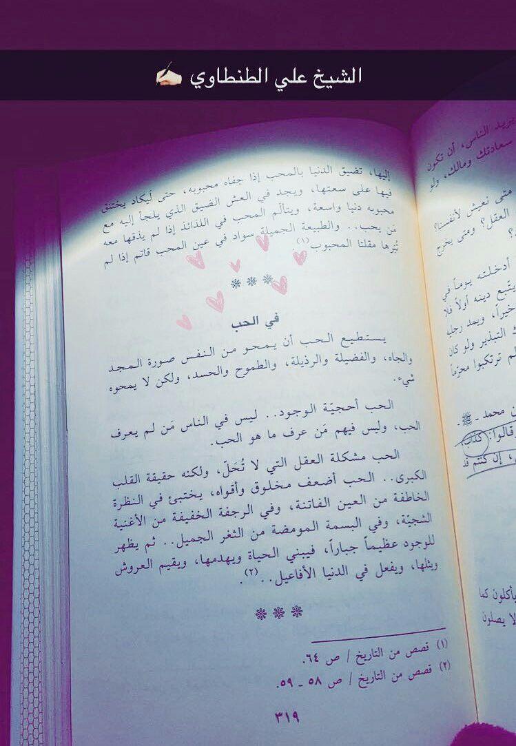 اللهم أختم لنا بخاتمة السعادة Arabic Typing Quotes Islam Hadith