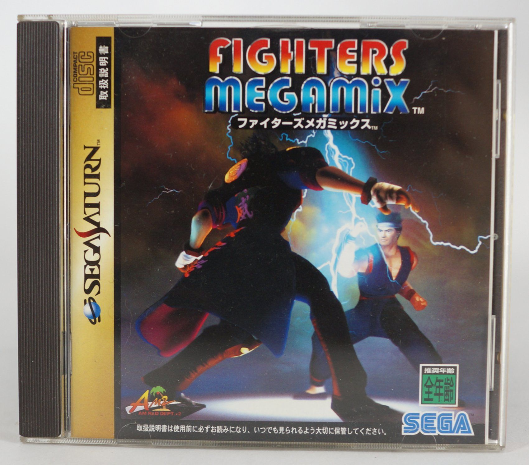 #Sega #Saturn Saturn Japan : Fighters Megamix GS-9126 http://www.japanstuff.biz/ CLICK THE FOLLOWING LINK TO BUY IT ( IF STILL AVAILABLE ) http://www.delcampe.net/page/item/id,0358871198,language,E.html