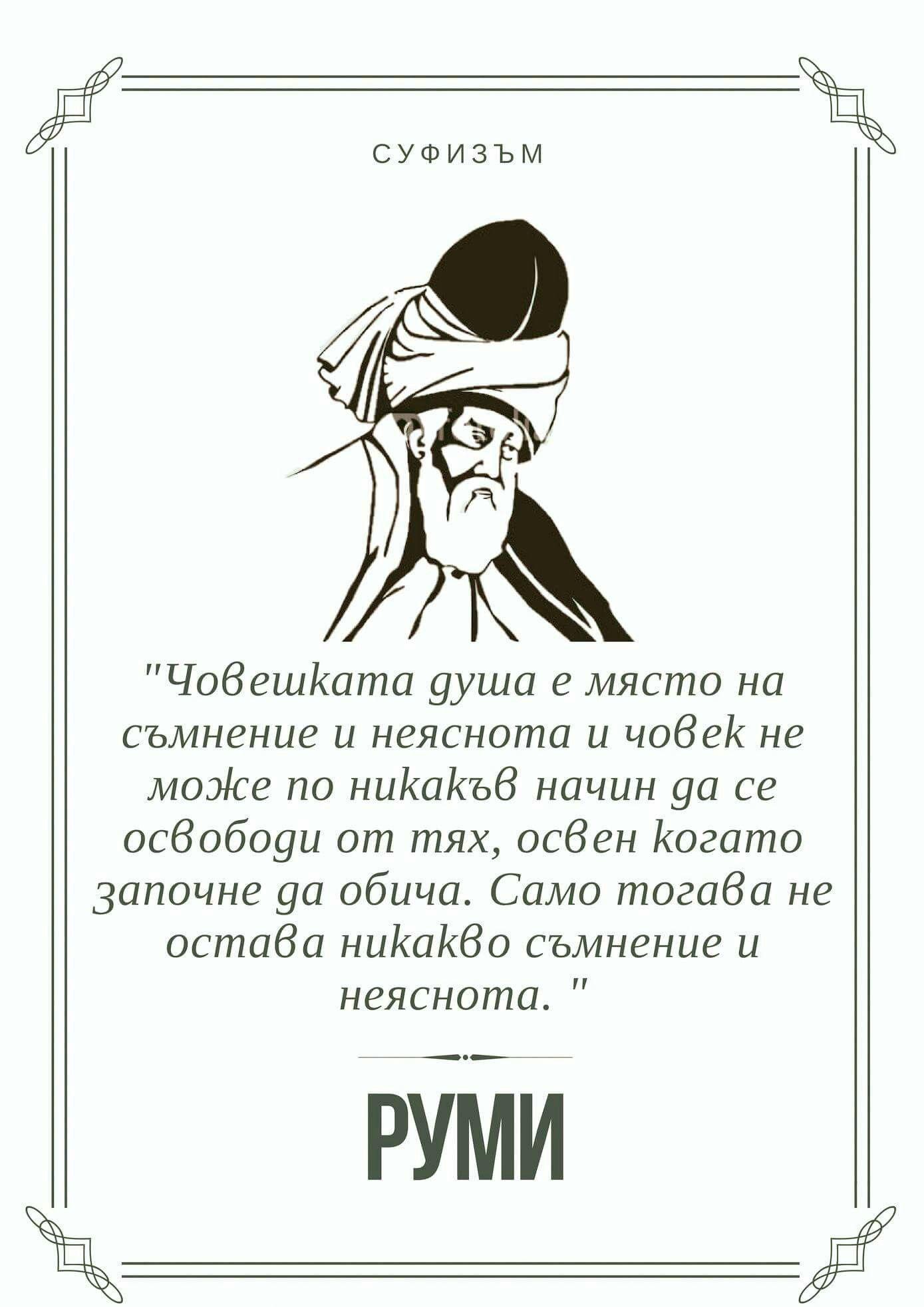 Pin by Valeriq Peychinova on citati Memes, Quotes, Rumi