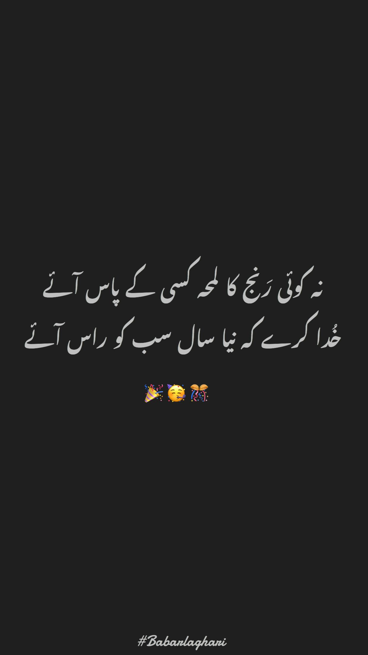 Happy New Year 2020 Quotes About New Year Urdu Words Happy New Year 2020