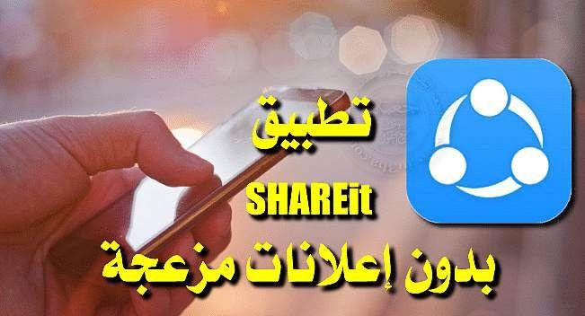 تحميل shareit بدون اعلانات