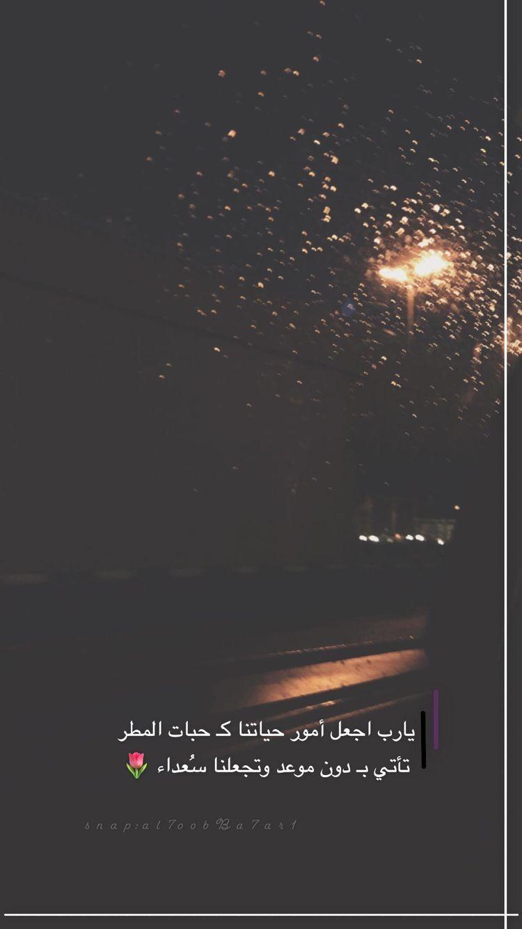همسة يارب اجعل أمور حياتنا كـ حبات المطر تأتي بـ دون موعد وتجعلنا س عداء تصويري Love Life Quotes Wallpaper Quotes Profile Pictures Instagram