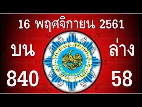 Lotto 16.11 19