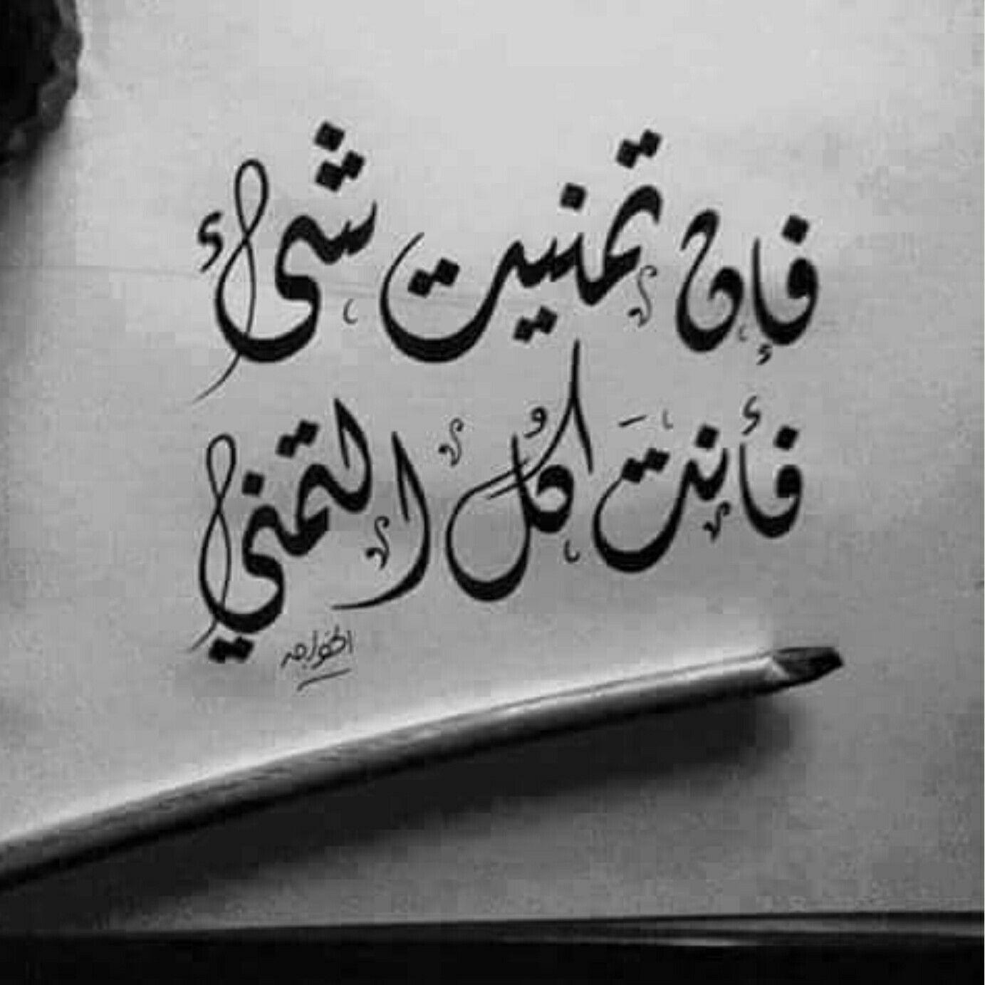 انت كل التمني حب Love Quotes Wallpaper Arabic Love Quotes Love Husband Quotes