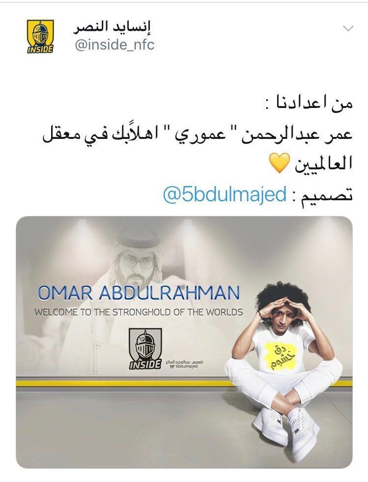 Pin By شيهانه ميمي الشهراني On هلاليه Omar Incoming Call Screenshot Incoming Call