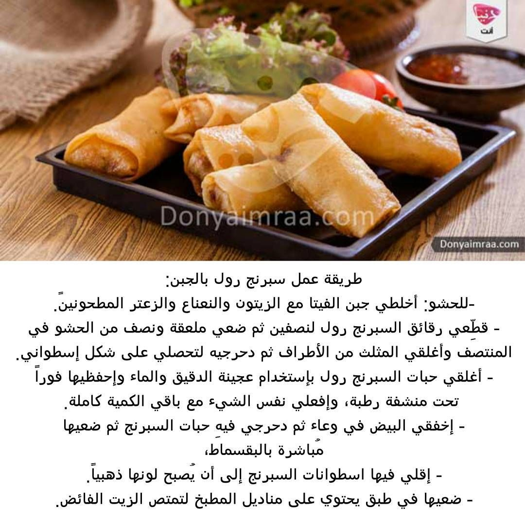 Donya Imraa دنيا امرأة On Instagram قد مي الـ سبرنج رول بالجبن ساخنا إلى جانب الصلصات وكوب من الشاي الساخن أو العصير الطبيعي Hot Cheese Spring Rolls Food