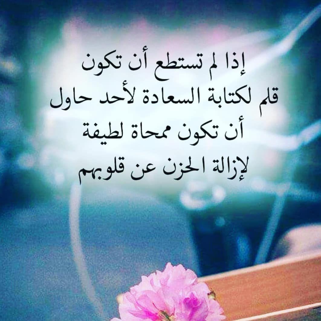 Pin By المرأة العربية On عبارات جميلة Cool Words Words Quotes