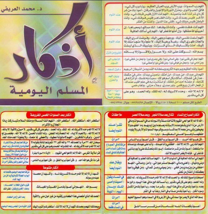 مطويه أذكار المسلم اليومية صور جمع محمد العريفى Http Www Gulfup Com 2ipmr8 Journal Bullet Journal