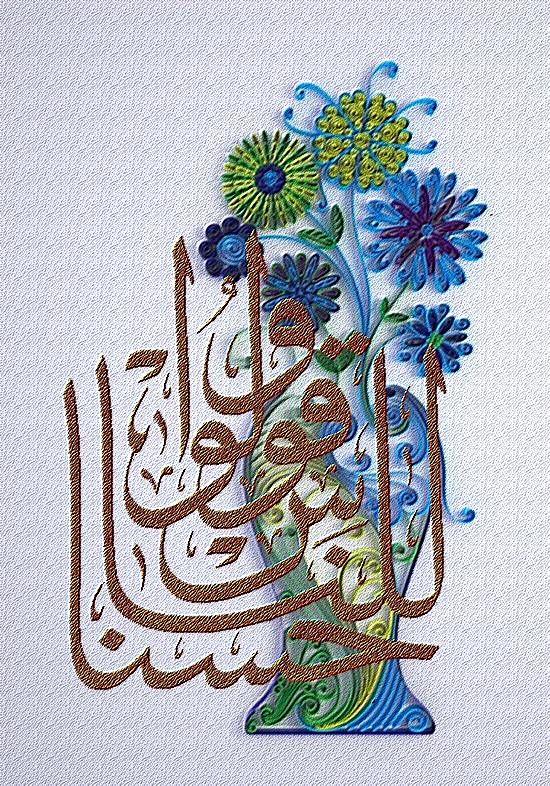 Pin By Sanaa Alomari On Arabic Calligraphy حكم بالعربي Islamic Art Calligraphy Calligraphy Art Arabic Art