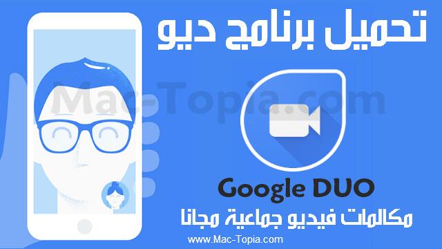تحميل برنامج Duo لمكالمات الفيديو عالية الدقة للاندرويد و الايفون مجانا ماك توبيا Duo Gaming Logos Person