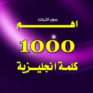أفضل مكتبة تحميل كتب عربية ومترجمة تنزيل كتب بسرعة وسهولة Pdf Download Books Vocabulary Books