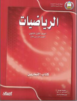 كتاب تمارين الرياضيات اولي ثانوي مع الحلول Pdf Mathematics Physics Teaching