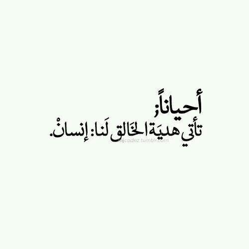 صديقتي التي أحب كوني بخير س أكون بألف خير Cool Words Arabic Quotes Quote Citation