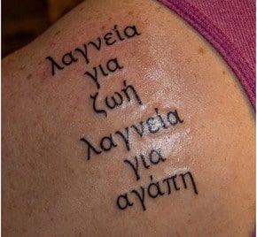 Algunos Disenos De Tatuajes Griegos Para Mujeres