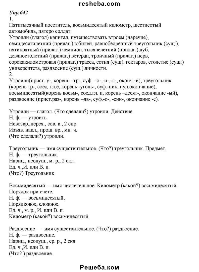 Гдз русскийк 5 класс нового учебника биболетова