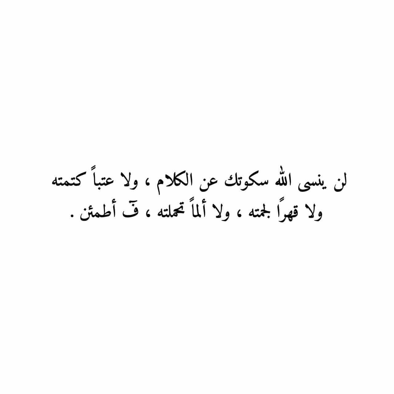 لن ينسى ابدا Words Quotes Its Friday Quotes Quotes To Live By