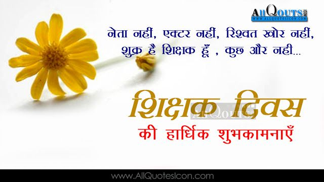 Best Hindi Teachers Day Quotes In Hindi Siksha Diwas Mubarak Life Inspiration Hindi Shay Good Afternoon Quotes Teachers Day Wishes Motivational Quotes For Life