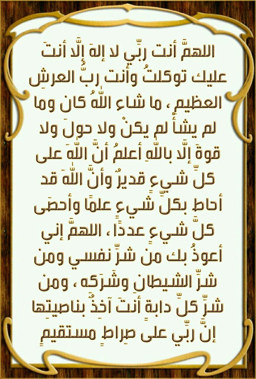 ذكر دعاء حديث Arabic Calligraphy Calligraphy Arabic