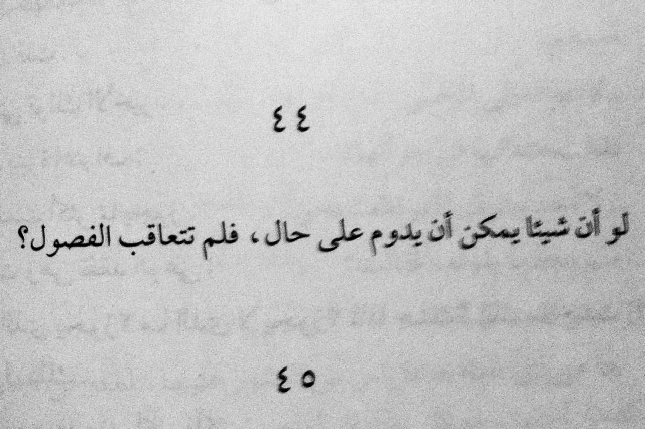 نجيب محفوظ Naguib Mahfouz Quotes Books For Teens