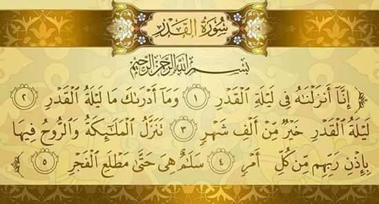 ليلة القدر 2015 شروق الشمس دون شعاع شاهد فيديو علامات ليلة القدر يوم 23 الماضي 1436 Quran Verses Verses Reflection