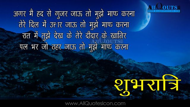 Good Night Wallpapers Hindi Quotes Wishes For Whatsapp Greetings For Facebook Images Life Inspiratio Good Night Hindi Quotes Good Night Quotes Good Night Hindi