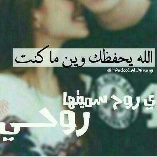 Desertrose ياروح روحي Romantic Words Romantic Quotes Love Words