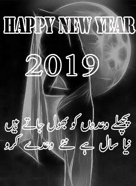 Happy New Year 2019 Sms Happy New Year 2019 Happy New Year Newyear