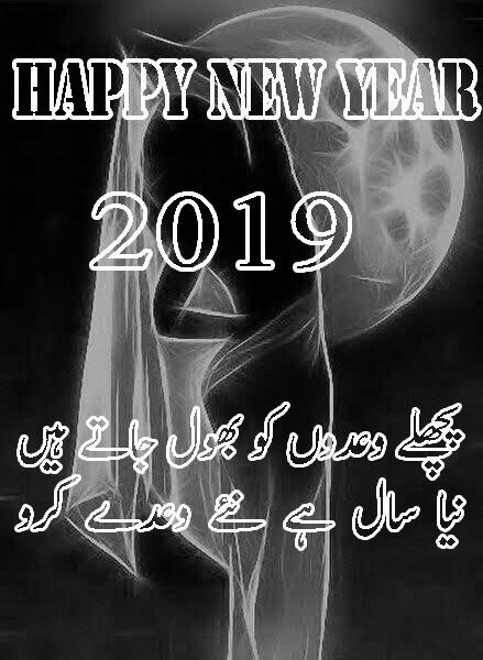 Happy New Year 2019 sms  Happy new year 2019, Happy new year